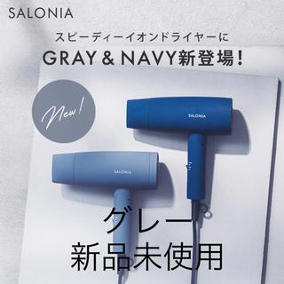 SALOMON - 【新品未使用品】SALONIA グレー スピーディーイオンドライヤー