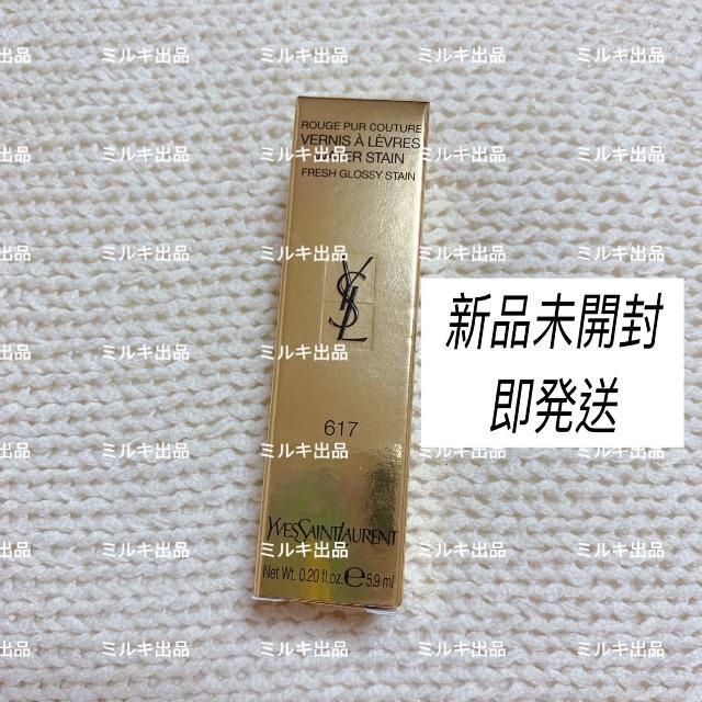 Yves Saint Laurent Beaute(イヴサンローランボーテ)のイヴサンローラン ルージュピュールクチュールヴェルニ ウォーターステイン 617 コスメ/美容のベースメイク/化粧品(口紅)の商品写真