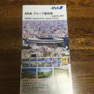エーエヌエー(ゼンニッポンクウユ)(ANA(全日本空輸))のANA 株主優待 割引クーポン 券(航空券)