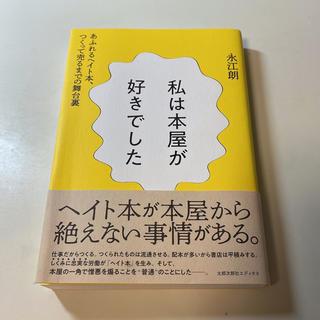 私は本屋が好きでした あふれるヘイト本、つくって売るまでの舞台裏 永江朗