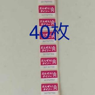 ダイソーキャンペーンシール40枚