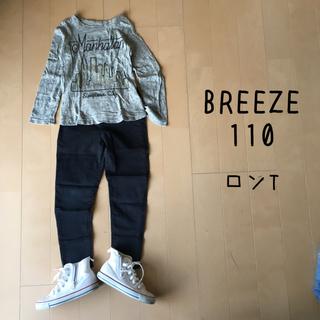 ブリーズ(BREEZE)のブリーズ 110 ロンT 長袖 グレー(Tシャツ/カットソー)