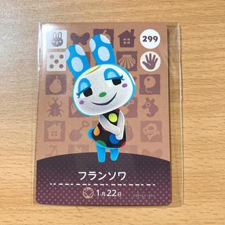 Nintendo Switch - amiibo カード フランソワ