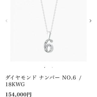 EYEFUNNY - eyefunny  ダイヤモンド ナンバー NO.6 18KWG アイファニー