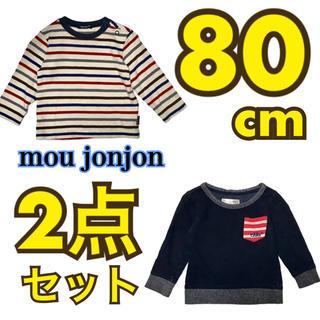 ムージョンジョン(mou jon jon)の長袖Tシャツ ロンT 2点セット 秋冬 80cm 男の子 女の子(Tシャツ)
