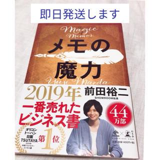 ゲントウシャ(幻冬舎)の❤️メモの魔力❤️即日発送(ビジネス/経済)