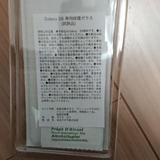 ギャラクシー(Galaxy)のGALAXY S8 専用保護ガラス 新品未開封(保護フィルム)