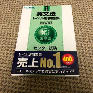 オウブンシャ(旺文社)の英文法レベル別問題集 3 改訂版(語学/参考書)