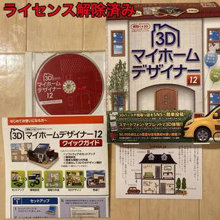 MegaHouse - 3Dマイホームデザイナー12