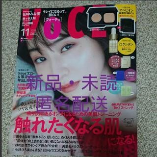 コウダンシャ(講談社)のVOCE 11月号【雑誌のみ・付録無し】(美容)