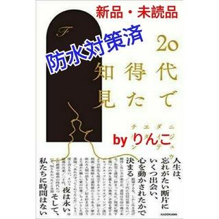 【新品・未読品】20代で得た知見