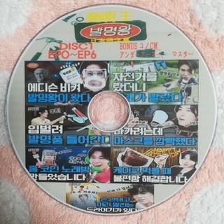 東方神起 - 東方神起🌠ユノ「発明王」EP 0~6 💕日本語字幕つきDVD