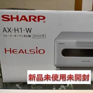 SHARP - シャープ ヘルシオ グリエ ウォーターオーブン専用機 AX-H1