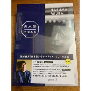 ワニブックス - 新品 三浦春馬 日本製 Documentary Photo Book
