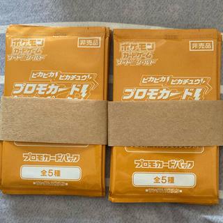 ポケモン(ポケモン)の仰天のボルテッカー プロモカード10セット(シングルカード)