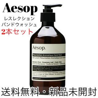 Aesop - 【2本セット】Aesop イソップ レスレクション ハンドウォッシュ 500ml