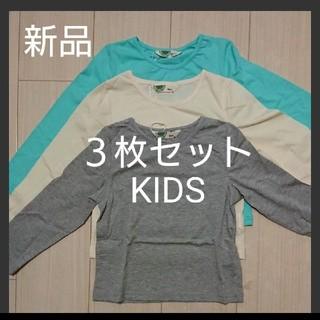 即購入不可!【新品】KIDS ロングTシャツ 3色セット