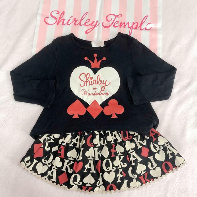 Shirley Temple(シャーリーテンプル)のシャーリーテンプル トランプセット100.90 キッズ/ベビー/マタニティのキッズ服女の子用(90cm~)(Tシャツ/カットソー)の商品写真