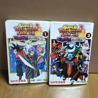 「スーパードラゴンボールヒーローズ暗黒魔界ミッション! 1&2」2冊セット