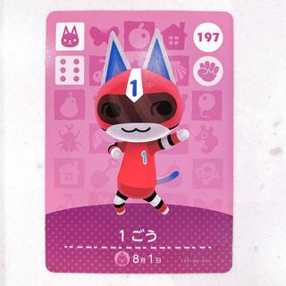 任天堂 - どうぶつの森 amiiboカード 1ごう SPカード付き