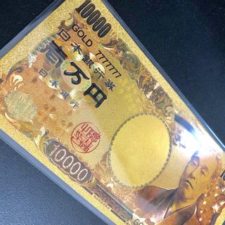 ☆期間限定☆フルゴールド壱億円札☆3枚set☆