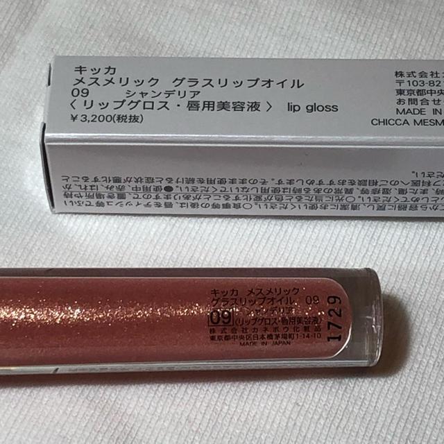 Kanebo(カネボウ)のCHICCA シャンデリア コスメ/美容のベースメイク/化粧品(リップグロス)の商品写真