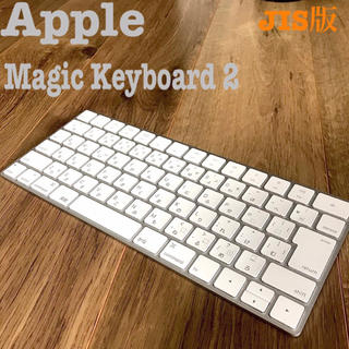 Apple - [新型] Apple  Magic Keyboard 2 日本語版 JIS版