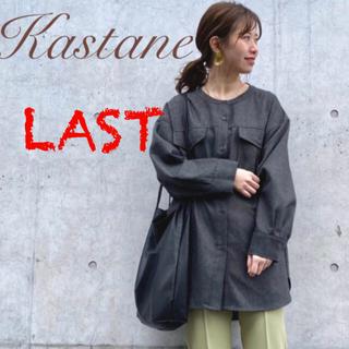 Kastane - 僅か⚠️新品🍪¥7150【Kastane】ツイードノーカラーシャツ