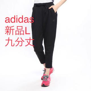 adidas - 新品L adidas(アディダス)  ニットパンツ W WND パンツ