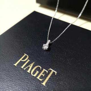 PIAGET - ピアジェ elegance ペンダント 0.3ct 1粒 ダイヤ ネックレス