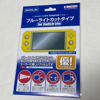 ニンテンドースイッチ(Nintendo Switch)のnintendo switch Lite用ブルーライトカット保護フィルム未開封品(その他)