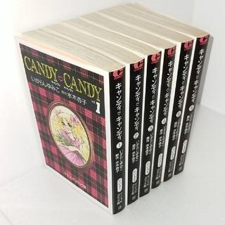 【超貴重】キャンディ♡キャンディ 1〜6巻セット 全巻 絶版 入手困難 プレミア