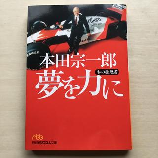 本田宗一郎夢を力に:私の履歴書
