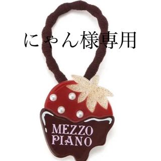 メゾピアノ(mezzo piano)の定価1900円❤️メゾピアノ(その他)