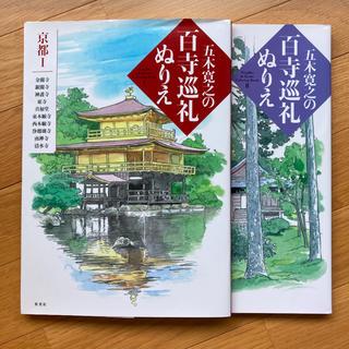 五木寛之の百寺巡礼ぬりえ 京都 2冊セット
