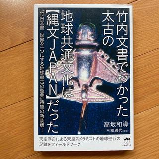 竹内文書でわかった太古の地球共通文化は〈縄文JAPAN〉だった 『竹内文書 世…