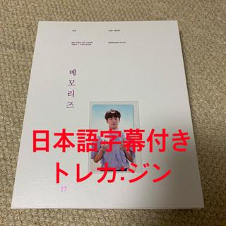 防弾少年団(BTS) - BTS memories 2017 DVD ジン