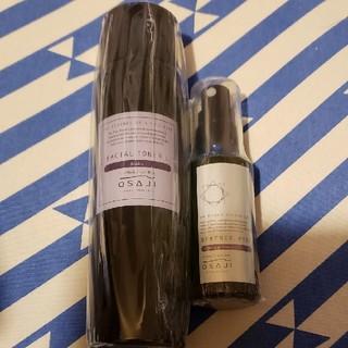 OSAJI オサジ フェイシヤルトナー(化粧水) &ディフェンスミスト(化粧水/ローション)