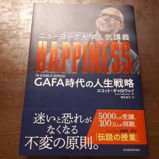 ニューヨーク大学人気講義HAPPINESS GAFA時代の人生戦略