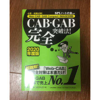 CAB・GAB完全突破法! Web-CAB・GAB Compact・IMAGE