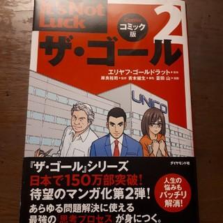 ザ・ゴ-ル コミック版 2