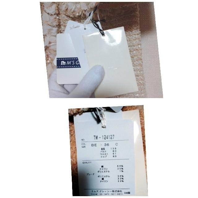 M'S GRACY(エムズグレイシー)の未使用☆ M'S GRACY ツイード ロングジャケット 薄手コート レディースのジャケット/アウター(ノーカラージャケット)の商品写真