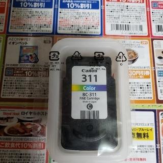 Canon - 【未使用】キャノンプリンターインク311 JAF割引クーポン
