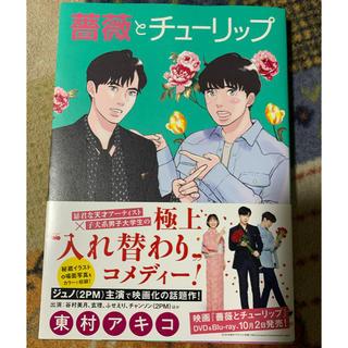 小学館 - 🌹薔薇とチューリップ 🌷原作漫画 東村アキコ