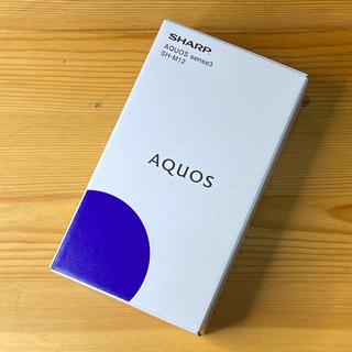 シャープ(SHARP)のシャープ AQUOS sense3 SH-M12 シルバーホワイト 新品(スマートフォン本体)