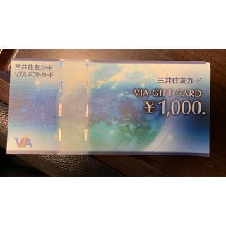 優待券 高島屋 伊勢丹 1000 x10枚 10,000 未使用