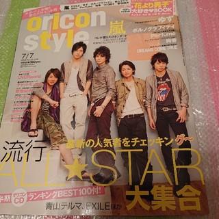 新品 オリスタ 2008 7/7 嵐・花より男子