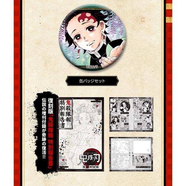 集英社(シュウエイシャ)の鬼滅の刃 22巻 特装版  初回限定受注品  オリジナルグッズ付き エンタメ/ホビーの漫画(少年漫画)の商品写真