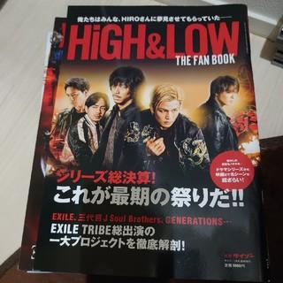 別冊サイゾー HiGH&LOW THE FAN BOOK (ハイアンドローザファ