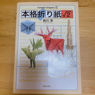 本格折り紙√2(趣味/スポーツ/実用)